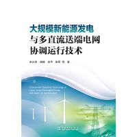 大规模新能源发电与多直流送端电网协调运行技术