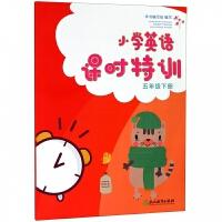 小学英语课时特训(5下)