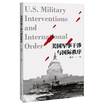 【二手旧书9成新】 美国军事干涉与国际秩序 刘丰  上海人民出版社 9787208139558 【正版经典书,请注意售价高于定价】