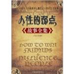 【二手旧书9成新】人性的弱点故事全集 王中合 中国商业出版社 9787504451606