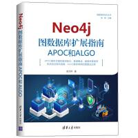 Neo4j 图数据库扩展指南 APOC和ALGO图数据库技术丛书 俞方桦著 清华大学出版社 查询执行数据集成数据库管理相