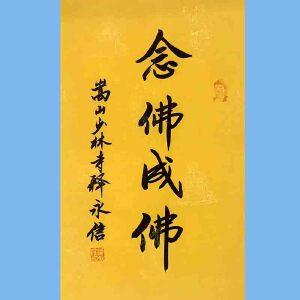 第九十十一十二届全国人大代表,少林寺方丈释永信(念佛成佛)