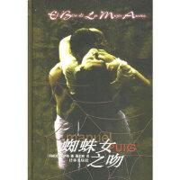 蜘蛛女之吻(阿根廷)普伊格(Puig,M.) ,屠孟超译林出版社9787806577745