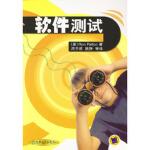 软件测试 (美)Ron Patton,周予滨,姚静 机械工业出版社9787111099253