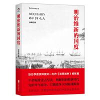 """明治维新的国度:旅日学者宗泽亚又一力作、《清日战争》姊妹篇、图解明治维新世代、给徘徊在""""十字路口""""的中国振聋发聩的视觉"""