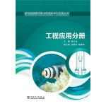 挤包绝缘直流电力电缆技术与应用丛书 工程应用分册