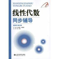 线性代数同步辅导 山东科学技术出版社