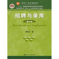 招聘与录用(第三版) 廖泉文 9787300214733 中国人民大学出版社教材系列