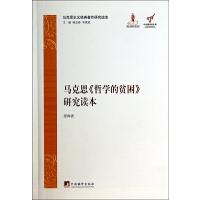 马克思哲学的贫困研究读本/马克思主义经典著作研究读本