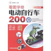 看图学修电动自行车200问-双色印刷