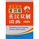 学生实用多功能英汉双解词典(第2版)