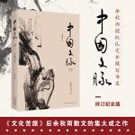 中国文脉 2019年修订本(《文化苦旅》后余秋雨珍视的总结之作)