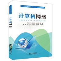 【XSM】计算机网络 刘磊安 中国铁道出版社9787113220761