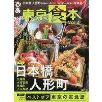 [现货]进口日文 美食指南 �|京食本vol.4