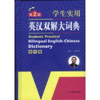学生实用 第2版英汉双解大词典缩印版 甘肃教育出版社