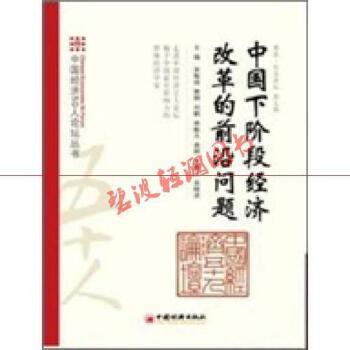 【旧书二手书9成新】中国下阶段经济改革的前沿问题(第7辑)