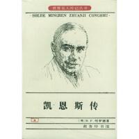 【正版新书】凯恩斯传 [英] R.F.哈罗德,谭崇台,刘精香 商务印书馆 9787100016049