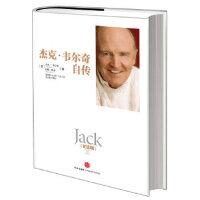 【旧书二手九成新】杰克・韦尔奇自传(纪念版) (美) 杰克・韦尔奇, 约翰・拜恩著 9787508639727 中信出