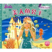 芭比公主童话故事:美人鱼公主