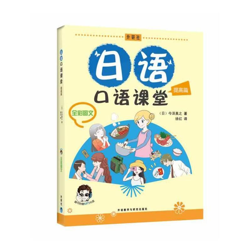 日语口语课堂(提高篇)(全彩图文)(附光盘)