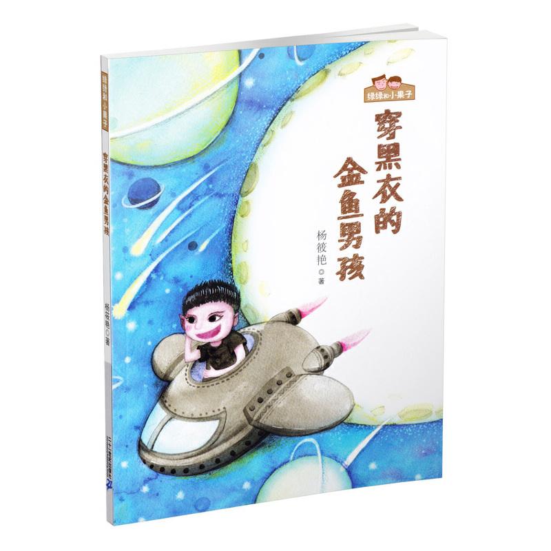 穿黑衣的金鱼男孩(注音版) 绿绿和小果子 注音、美图,是一套适合小学低年级阅读的桥梁书。