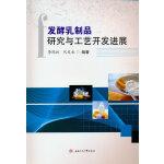 发酵乳制品研究与工艺开发进展