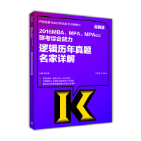 2016MBA、MPA、MPAcc联考综合能力逻辑历年真题名家详解 9787040426175