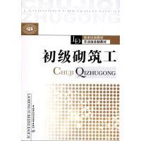 初级砌筑工 中国劳动社会保障出版社