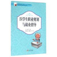医学生职业规划与就业指导(货号:A1) 李林 9787307151406 武汉大学出版社书源图书专营店