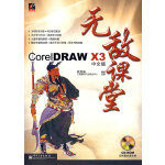 CorelDRAW X3中文版无敌课堂(含光盘)