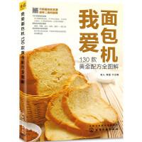 我爱面包机 130款黄金配方全图解