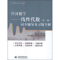 经济数学线性代数(第二版)同步辅导及习题全解 刘波 编