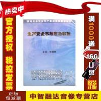 正版包票生产安全事故应急救援 4VCD 视频音像光盘影碟片