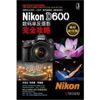 包邮 Nikon D600数码单反摄影完全攻略 3801776