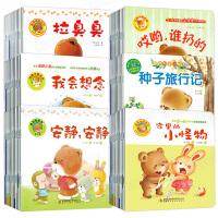 好习惯绘本系列 共60册 婴儿绘本0-2-3-4-5-6周岁幼儿图书行为培养 儿童启蒙认知经典绘本图画书小熊绘本系列行为