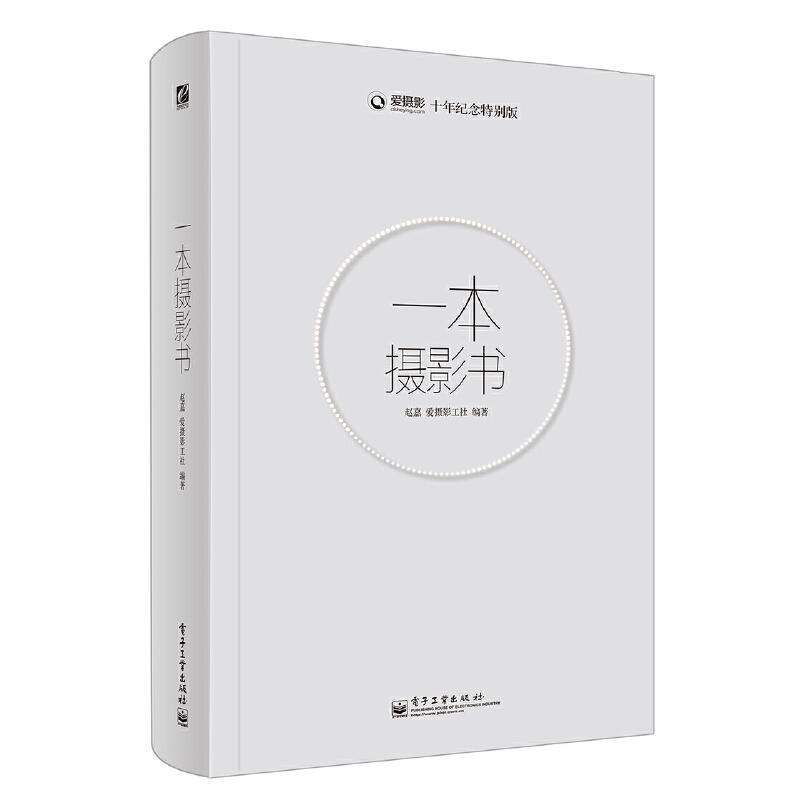一本摄影书(全彩) 赵嘉力作!多位名家推荐,连续两年被评为行业畅销书,近10万摄影爱好者的共同选择!