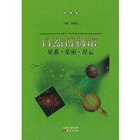 自然博物馆:星系・星座・星云