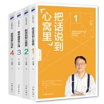 刘墉口才大师经典套装(畅销30年超值珍藏版)