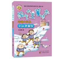 淘气大王董咚咚-环保小纵队.幸运北极星