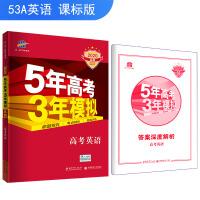 53高考 五三 2020A版 高考英语(新课标专用)5年高考3年模拟 曲一线科学备考