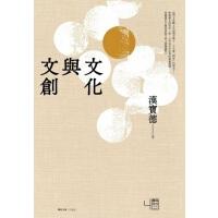 【中商原版】[台版]文化与文创/汉宝德/联经/社会科学 进口原版现货
