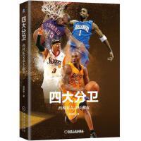 四大分卫西科东艾北卡南麦科比 麦蒂卡特艾弗森像乔丹一样飞 nba球星体育人物传记 NBA书籍 篮球迷篮球爱好者书籍