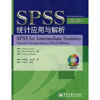 SPSS 统计应用与解析(第3版)(含光盘1张)