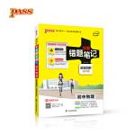 pass绿卡图书2018错题笔记--4.初中物理(通用版)