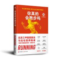 你真的会跑步吗(专业医师跑者,教你无伤无痛科学跑步)