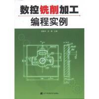 数控铣削加工编程实例 辽宁科学技术出版社