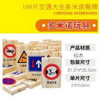 儿童交通知识交通安全标识多米诺骨牌益智力积木制玩具3-5-6-7岁