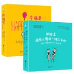 全2册 幸福是…… 500件关于快乐的小小事+朋友是没有人像我一样在乎你 治愈系绘本漫画书籍未读