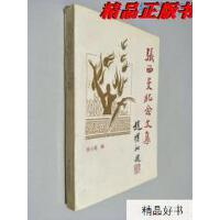 【二手旧书9成新】张西曼纪念文集