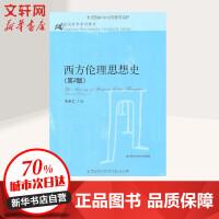 西方伦理思想史/第2版/21世纪哲学系列教材 宋希仁 主编